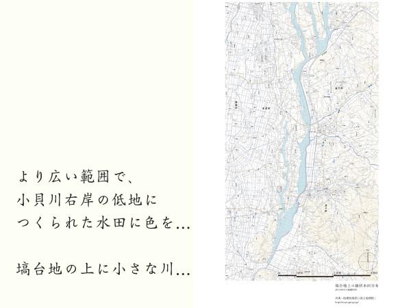 風土風景_塙_150524-109