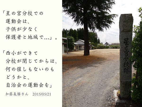風土風景_星の宮_150613-33_web