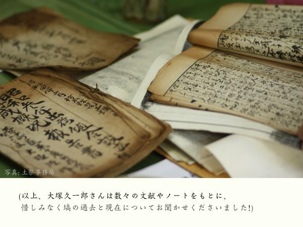 風土風景_塙_150524-82