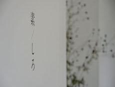 作品展示アルバム[5]道祖土・上大羽エリア