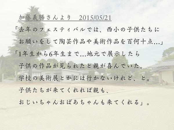 風土風景_星の宮_150613-44_web