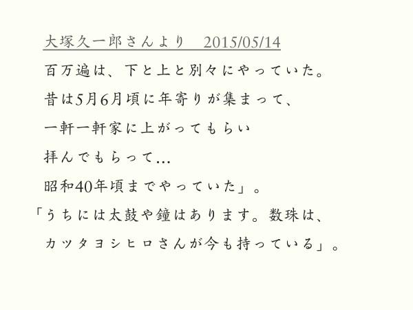 風土風景_塙_150524-53