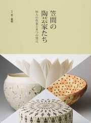 笠間の陶芸家