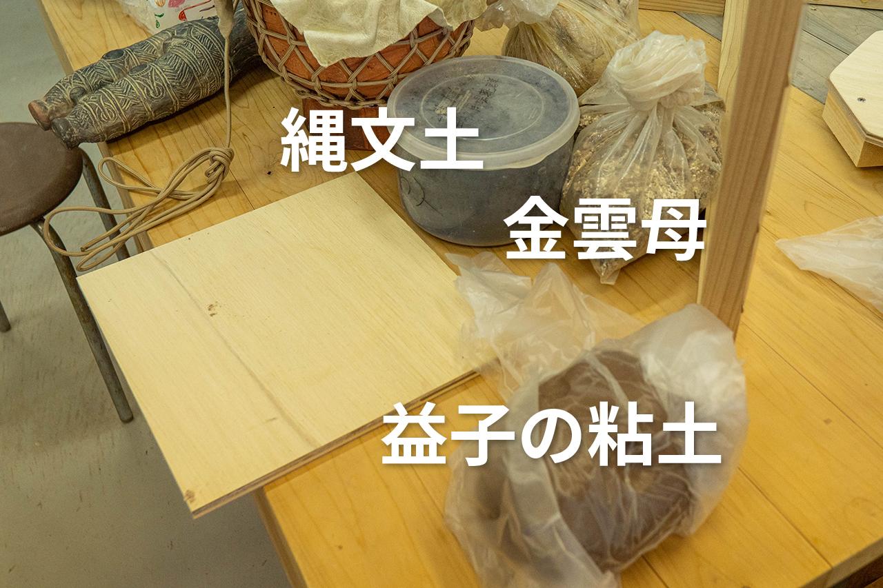 今回の縄文太鼓を作る材料