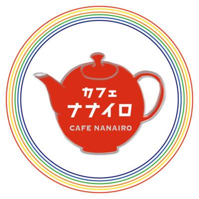 カフェ ナナイロ