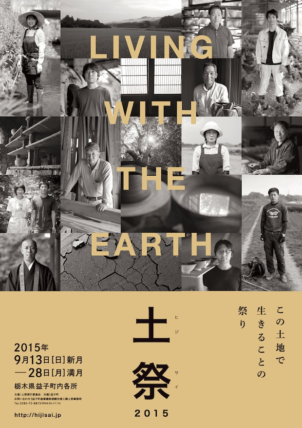 土祭2015 Living with the Earth